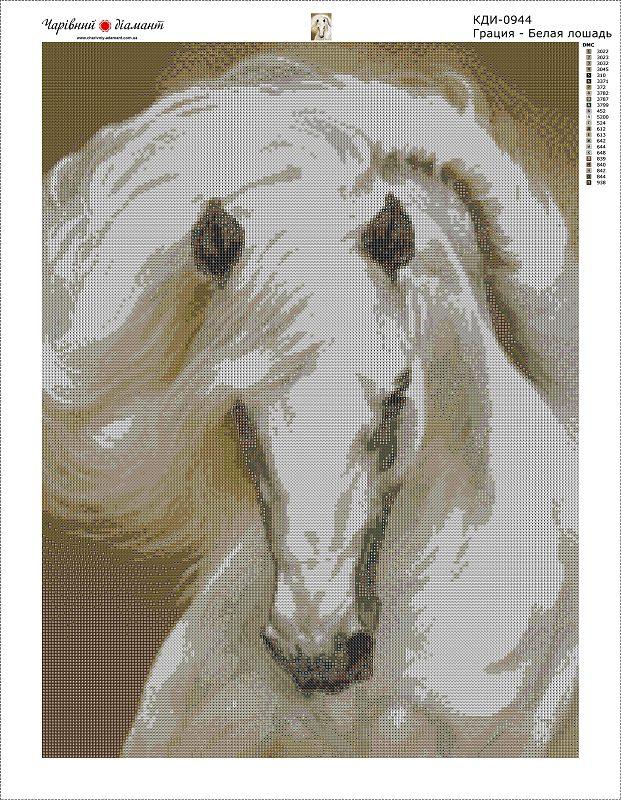 """Набор алмазной вышивки """"Грация - Белая лошадь"""""""